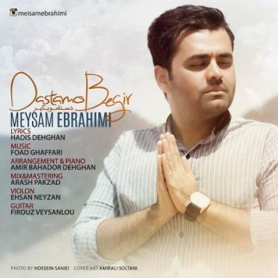 دانلود آهنگ جدید میثم ابراهیمی بنام دستمو بگیر