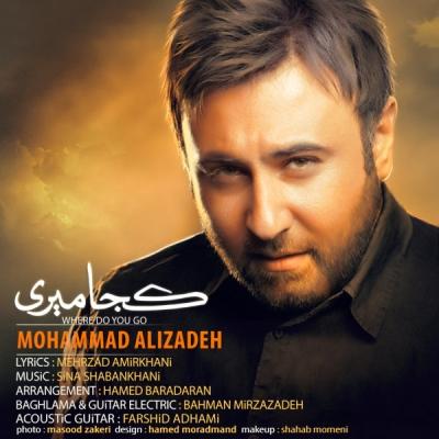دانلود آهنگ جدید محمد علیزاده بنام کجا می ری