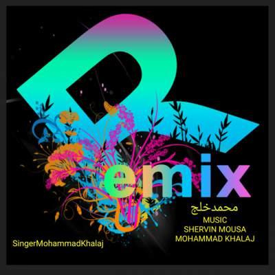 دانلود آهنگ رمیکس جدید محمد خلج